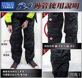 【單售雨褲含隱藏式鞋套】天德牌 R3 檔車、大羊適用版 R3雨褲含鞋套,黑色/無上衣版,單售褲子