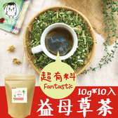 益母草茶 (10g*10入) 紅棗 枸杞 女性專屬飲品 花草茶 花茶 鼎草茶舖