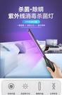 【免運】手持消毒燈 紫外線殺菌棒 便攜式UVC殺菌燈 手持式消毒器 紫光消毒棒 USB充電led