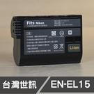 NIKON EN-EL15 EN-EL15C台灣世訊 副廠鋰電池 D7100 D7500 D800 Z7 Z6 II