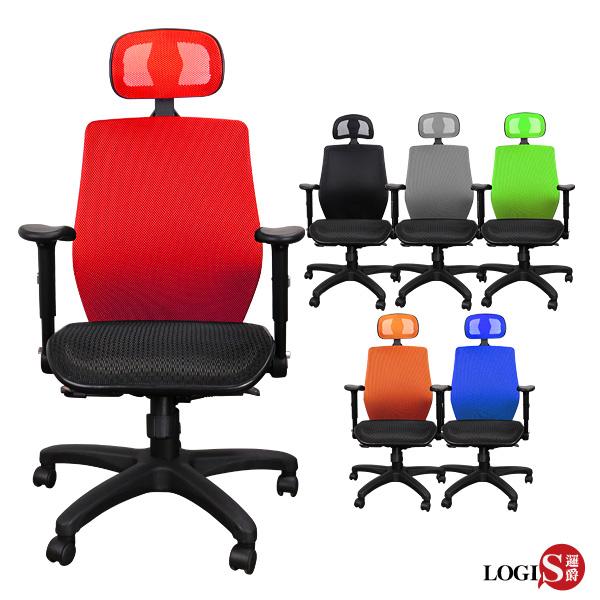 邏爵LOGIS~ 鎧甲頭枕式雙網坐墊扶手椅全網椅 辦公椅 電腦椅 事務椅【761】