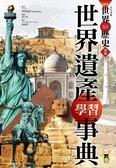 (二手書)NEW全彩漫畫世界歷史‧別冊: 世界遺產學習事典