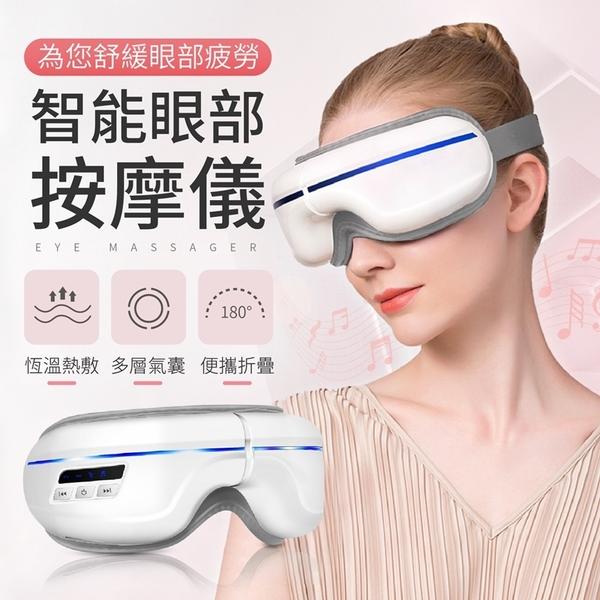 《音樂播放!溫感熱敷》 智能眼部按摩儀 眼部按摩器 眼部按摩器 熱敷眼罩 眼睛熱敷 蒸氣眼罩