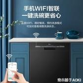 新款RX10智慧洗碗機13套消毒家用全自動嵌入式獨立式大容量刷碗機 ATF青木鋪子