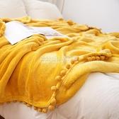純色流蘇球球法蘭絨毛毯ins網紅毯辦公室午睡膝蓋毯裝飾毯沙發毯 NMS設計師生活百貨