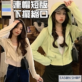 EASON SHOP(GQ2431)實拍純色合身貼肩彈力修身短版雙口袋拉鍊開衫長袖素色棉連帽外套女上衣服休閒