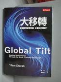【書寶二手書T8/財經企管_OGA】大移轉-全球經濟板塊改變企業如何應變_瑞姆‧夏藍