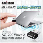 新竹【超人3C】EDIMAX 訊舟 EW-7822ULC AC1200 Wave2 MU-MIMO 雙頻USB無線網路卡