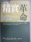 【書寶二手書T7/財經企管_CJV】精實革命_鍾漢清