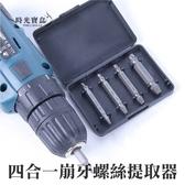 四合一崩牙螺絲提取器 攻牙器 退牙器 滑牙 斷牙螺絲取出器 螺絲攻-時光寶盒8472
