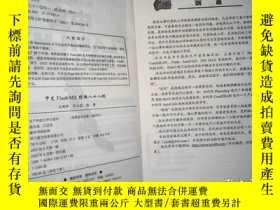 二手書博民逛書店中文Corel罕見DRAW 11經典八十八例'、Y198833