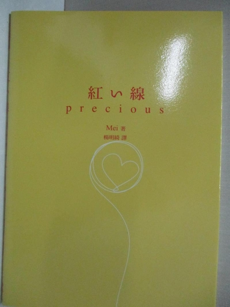 【書寶二手書T7/一般小說_C9Q】紅線precious_me i