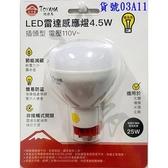 03A11-1 插頭型4.5W 雷達感應燈 黃光110V