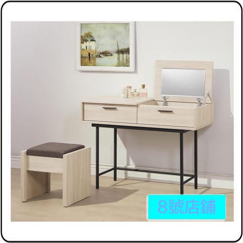 8號店鋪 森寶藝品傢俱 b-06 品味生活 臥室 系列106-3 柏納德3.5尺掀式鏡台(含椅)