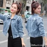牛仔外套潮流破洞牛仔短外套女春季新款小個子韓版寬鬆百搭上衣夾克衫 雙十二特惠