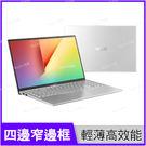 華碩 ASUS X512FL-0278S8565U 冰河銀【i7 8565U/15.6吋/NV MX250 2G/Win10/Buy3c奇展】X512 X512F