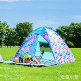室外帳篷戶外3-4人全自動速開便攜式防雨防曬野外露營帳篷 ys3600『毛菇小象』