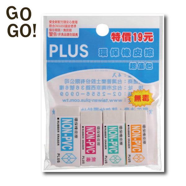 PLUS環保橡皮擦(4色) (辦公/教學/公務使用!) (超值長期促銷)