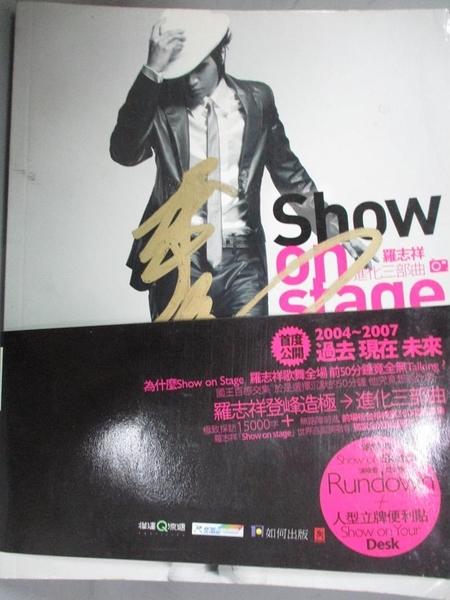 【書寶二手書T8/影視_EP6】羅志祥 Show on stage進化三部曲_羅志祥