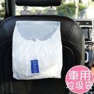 環保創意汽車車載垃圾桶 垃圾袋 車用垃圾袋 3入/包