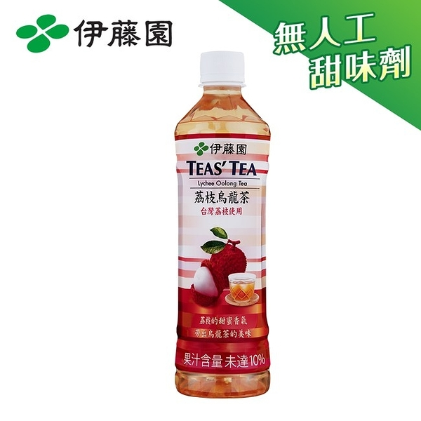 TEAS TEA 荔枝烏龍茶PET530mL*24入/箱購