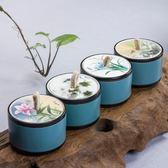茶罐家用普洱密封罐便攜茶缸小號存儲罐圓形茶葉罐陶瓷 童趣潮品