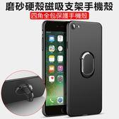 iPhone 7 8 Plus 手機殼 磨砂硬殼 車載磁吸 指環支架 保護殼 簡約 全包防摔 保護套