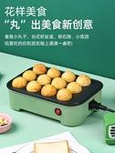 煎鍋章魚小丸子機烤盤鍋家用多功能不粘鍋燒鵪鶉蛋模具蝦扯商用煎蛋鍋