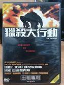 挖寶二手片-Y90-009-正版DVD-電影【獵殺大行動】-強尼李米勒 安迪瑟克斯