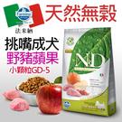 [寵樂子]《N&D法米納》無榖糧全齡犬-野豬蘋果(小顆粒)7kg / 狗飼料GD-5