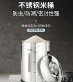 304不銹鋼米桶 家用防蟲防潮20-30-50斤裝米缸密封10kg加厚儲米箱  免運快速出貨