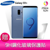 分期0利率三星 Samsung Galaxy S9+/S9 plus 256GB智慧手機 贈『9H鋼化玻璃保護貼*1』