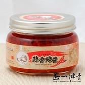 【正一排骨】蒜香辣椒醬 (300g/罐)
