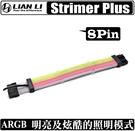 [地瓜球@] 聯力 LIANLI Strimer Plus ARGB 顯示卡 延長線 VGA 8pin