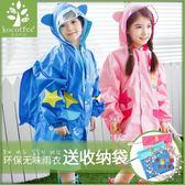 交換禮物-KK樹兒童雨衣男童女童幼兒園寶寶小孩兒童雨披帶書包位小學生雨衣