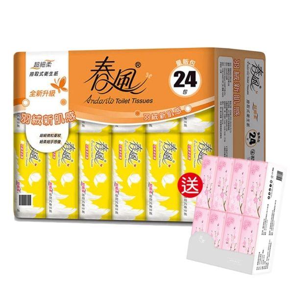 【春風】超細柔抽取式衛生紙(110抽*24包*3串)加葇葇/漾抽衛*1串(隨機)-箱購