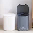 智慧感應垃圾桶家用客廳臥室簡約電動廚房衛生間廁所自動帶蓋紙簍 小時光生活館