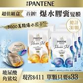 潘婷高濃保濕膠囊髮膜12MLX6X5(3輕盈護髮+2密集護髮)
