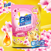 白蘭 新升級含熊寶貝馨香精華大自然馨香洗衣精補充包 1.6kgx12