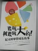 【書寶二手書T4/親子_GGQ】要玩就要玩大的-起司班學習成長故事_劉遵恕