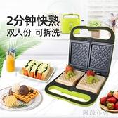 早餐機 三明治機雙盤早餐機雙人家用烤盤輕食早餐機多功能壓烤厚面包吐司 MKS阿薩布魯
