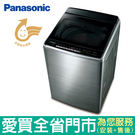 Panasonic國際16KG變頻不鏽鋼...