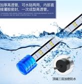 LED鸚鵡魚增艷照明燈遙控魚缸水族箱七彩龍魚燈防水變色潛水燈管 蜜拉貝爾