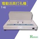 店長推薦 - Resun【T-40】桌上...