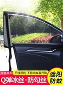 汽車遮陽簾防曬隔熱罩遮陽擋通風車用隱私密遮光紗窗車窗防蚊網紗 霓裳細軟