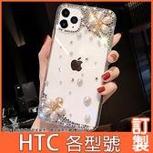 HTC U20 5G Desire21 20 pro 19s 19+ 12s U19e U12+ life 泡沫花語 手機殼 水鑽殼 訂製