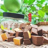 【鮮食優多】柚是我果園・柚子蔘2罐(每罐240g)