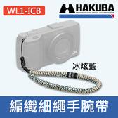 【繫繩相機手腕帶】日本 HAKUBA STRAPS WRIST STRAP SLIM 傘繩編織設計 防摔防丟 六色可選