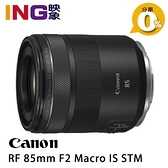 【6期0利率】Canon RF 85mm F/2 Macro IS STM 佳能公司貨 無反全幅 EOS R5/R6 85 F2