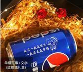 畢業季生日禮物創意訂制送女友朋友浪漫表白抖音可樂六一兒童節